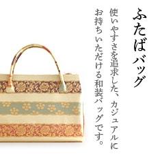 ふたばバッグ 使いやすさを追求した、カジュアルに お持ちいただける和装バッグです。