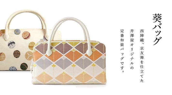 葵バッグ(利休バッグ) 西陣織、京友禅を仕立てた、井澤屋オリジナルの定番和装バッグです。