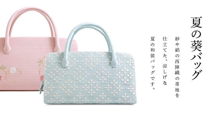 夏の葵バッグ(利休バッグ) 紗や絽の西陣織の帯地を仕立てた、涼しげな夏の和装バッグです。