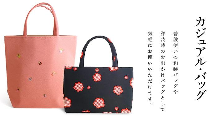 カジュアルバッグ 普段使いの和装バッグや洋装時のお出かけバッグ・お稽古バッグ・道中バッグ・トートバッグとして、気軽にお使いいただけます。
