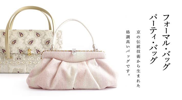 フォーマルバッグ・パーティバッグ 京の伝統技術から生まれた格調高い和装の礼装用バッグです。結婚式・ドレスにもどうぞ。