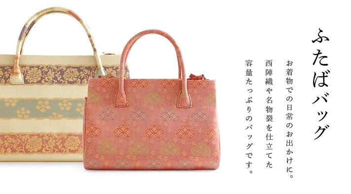 ふたばバッグ お着物での日常のお出かけに。西陣織や名物裂を仕立てた容量たっぷりのバッグです。