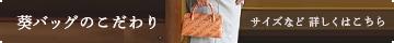 葵バッグのこだわり サイズなど詳しくはこちら