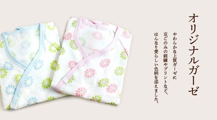 オリジナルガーゼ やわらかな上質ガーゼに京ごのみの刺繍やプリントなど、はんなり愛らしい色柄を添えました。