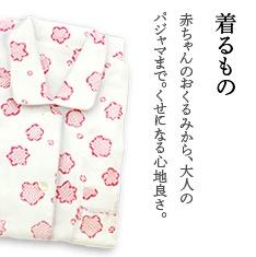着るもの 赤ちゃんのおくるみから、大人のパジャマまで。くせになる心地良さ。