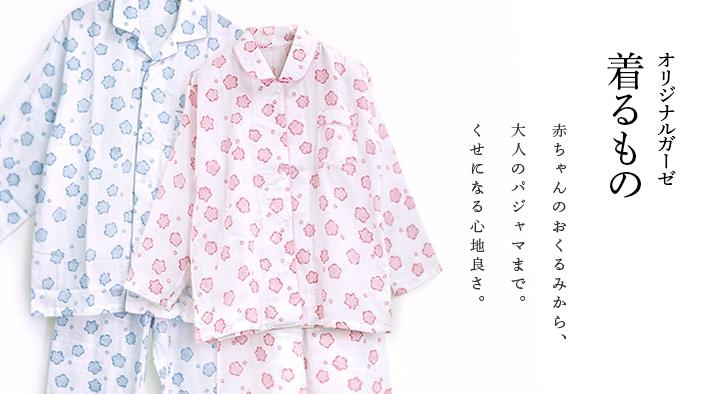 オリジナルガーゼ 着るもの 赤ちゃんのおくるみから、大人のパジャマまで。くせになる心地良さ。