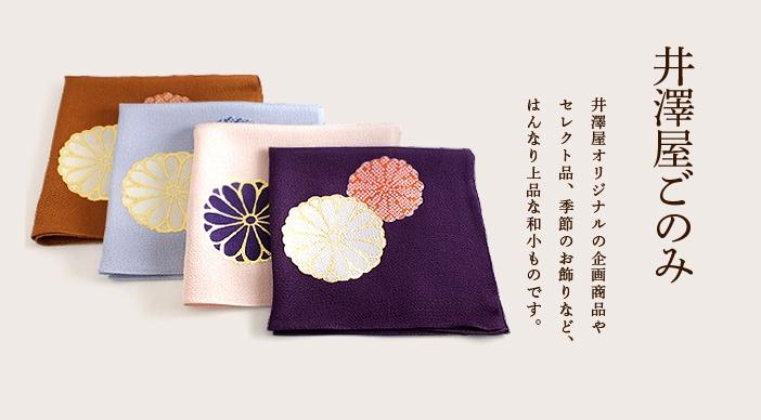井澤屋ごのみ 井澤屋オリジナルの企画商品やセレクト品、季節のお飾りなど、はんなり上品な和小ものです。
