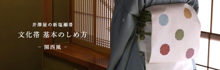 井澤屋の新塩瀬帯 文化帯 基本のしめ方 関西風