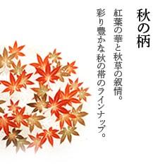 秋の柄 紅葉の華と秋草の叙情。彩り豊かな秋の帯のラインナップ。