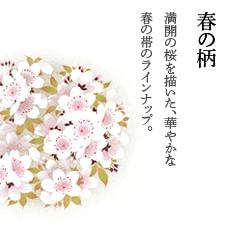 春の柄 満開の桜を描いた、華やかな春の帯のラインナップ。ドライクリーニング可能な洗える化繊の帯です。