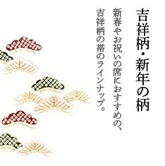 吉祥柄・新年の柄 新春やお祝いの席におすすめの、吉祥柄の帯のラインナップ。