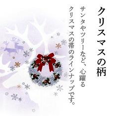 クリスマスの柄 サンタやツリーなど、心躍るクリスマスの帯のラインナップです。