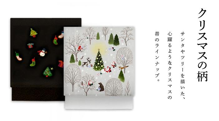 クリスマスの柄 サンタクロースやツリー、スノーマン、トナカイや柊、リースなどを描いた、心躍るようなクリスマスの帯のラインナップ。ドライクリーニング可能な、洗える化繊の名古屋帯です。
