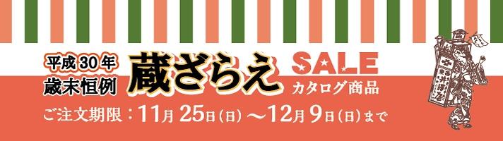 平成30年 歳末恒例 蔵ざらえSALE カタログ商品/ご注文期限11月25日(日)から12月9日(日)まで