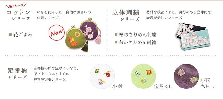 井澤屋オリジナル 刺繍シリーズ ラインナップ