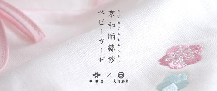 京和晒綿紗ベビーガーゼシリーズ