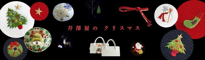 井澤屋のクリスマス 2013