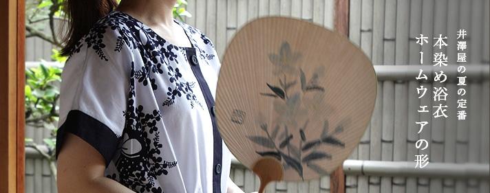 井澤屋の夏の定番 浴衣ホームウェアの形