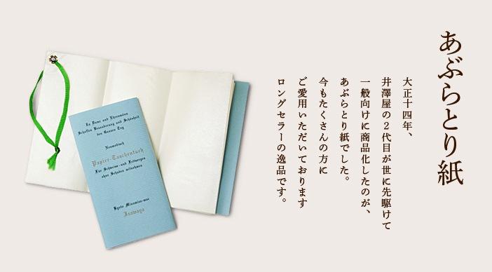 あぶらとり紙 大正十四年、井澤屋の2代目が世に先駆けて一般向けに商品化したのが、あぶらとり紙でした。今もたくさんの方にご愛用いただいておりますロングセラーの逸品です。