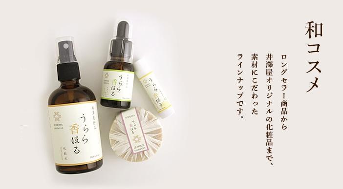 和コスメ ロングセラー商品から井澤屋オリジナルの化粧品まで、素材にこだわったラインナップです。