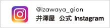 井澤屋 公式インスタグラム