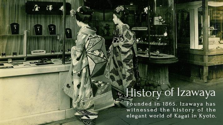 慶応元年創業。気品漂う祇園花街で歩んできた、井澤屋の歴史。