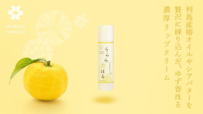 FEILER 花千佳×井澤屋 国産 & Organic うらら香ほる リップクリーム