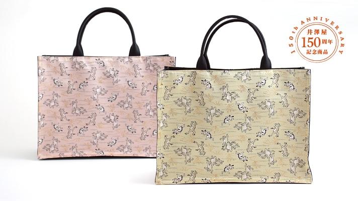 井澤屋 和装用 金襴トートバッグ「鳥獣戯画」 ピンク・ベージュ・グレー