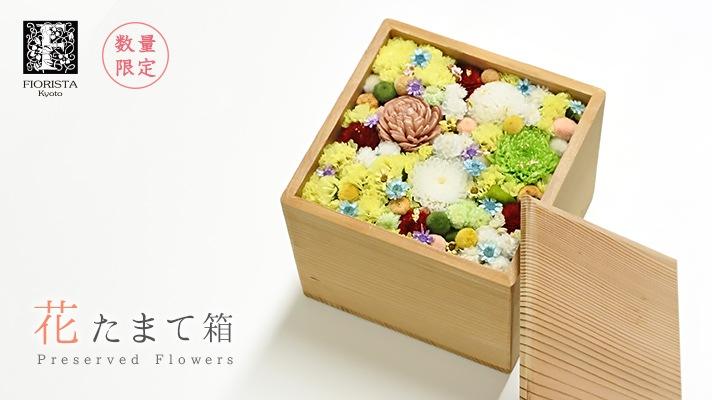 プリザーブドフラワー「花たまて箱」フィオリスタ京都のアレンジフラワーギフト・誂え箱