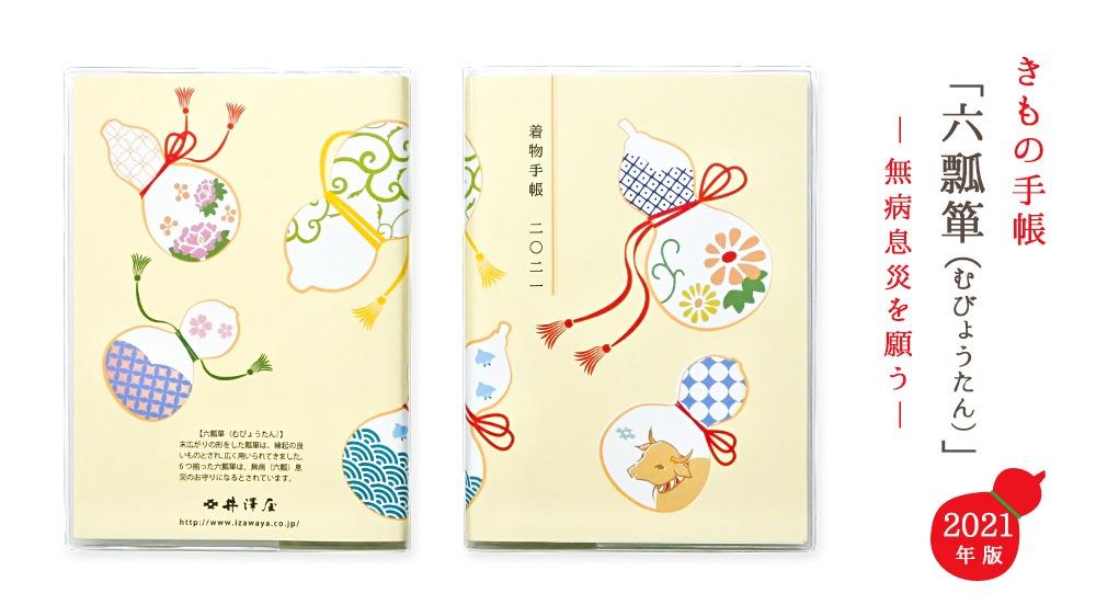 着物手帳 2021年版「六瓢箪(むびょうたん)」(スケジュール帳・きもの手帳)