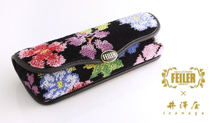 FEILER(フェイラー)×井澤屋 メガネケース「うらら花」ブラック