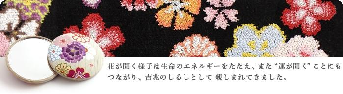 """フェイラー×井澤屋 花紋様黒地と桐の手鏡 花が開く様子は生命のエネルギーをたたえ、また""""運が開く""""ことにもつながり、吉兆のしるしとして親しまれてきました"""