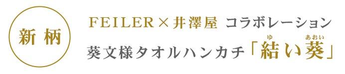 新柄 FEILER×井澤屋コラボレーション 葵紋様タオルハンカチ「結い葵」