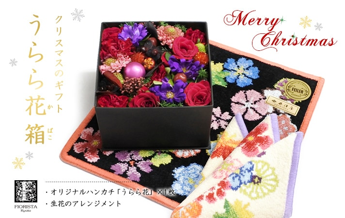 クリスマスのギフト「うらら花箱」FEILER(フェイラー)ハンカチとフィオリスタ京都のアレンジフラワーギフト・誂え箱