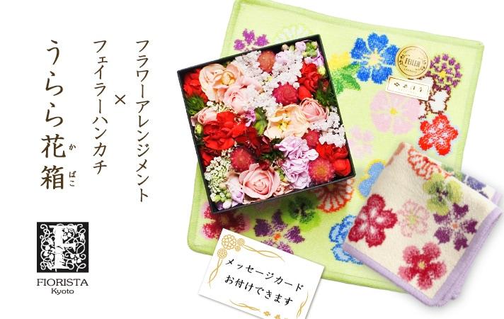 母の日のギフト:生花アレンジメント「うらら花箱」FEILER(フェイラー)ハンカチとフィオリスタ京都のフラワーアレンジメント・誂え箱