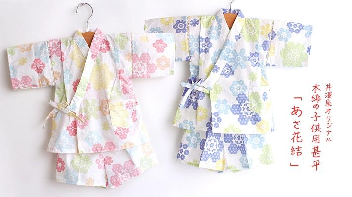 井澤屋オリジナル 木綿の子供用甚平「あさ花結」キッズ用じんべい・作務衣 綿100%