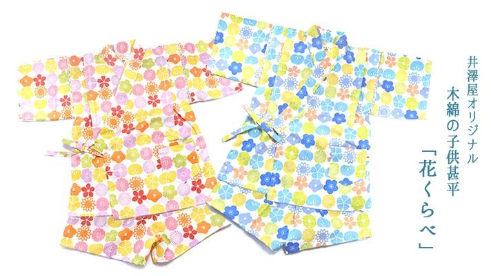 井澤屋オリジナル 木綿の子供用甚平「花くらべ」夏物子供服 綿100%