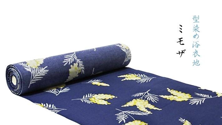 京型染め浴衣地「ミモザ」 浴衣反物 紺色×黄色の花柄 井澤屋