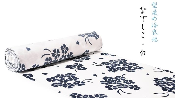 京型染め浴衣地「なでしこ 白」 浴衣反物 白地×花柄 井澤屋
