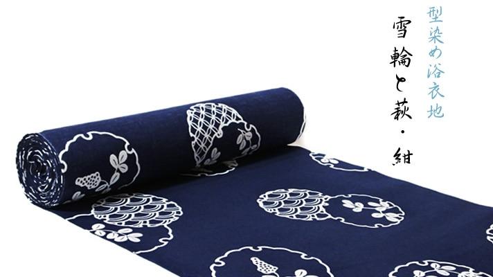 京型染め浴衣地「雪輪と萩 紺」 浴衣反物 紺色×青海波・萩・雪輪柄 井澤屋