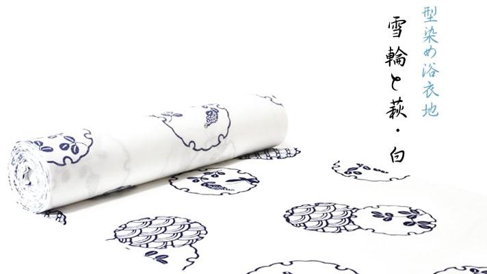 京型染め浴衣地「雪輪と萩 白」 浴衣反物 白地×雪輪柄 井澤屋