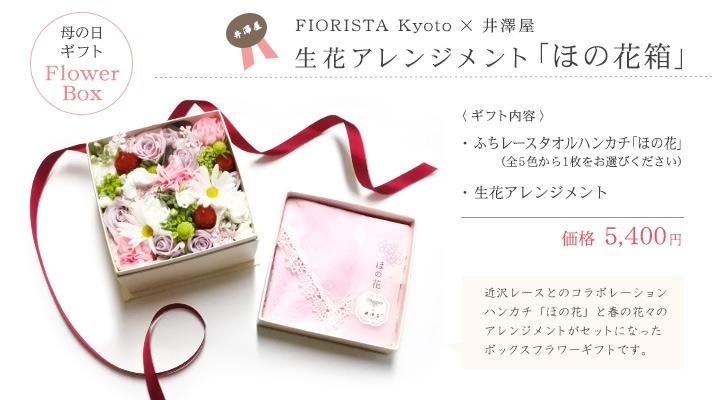 母の日ギフト FIORISTA Kyoto×井澤屋 生花アレンジメント「ほの花箱」