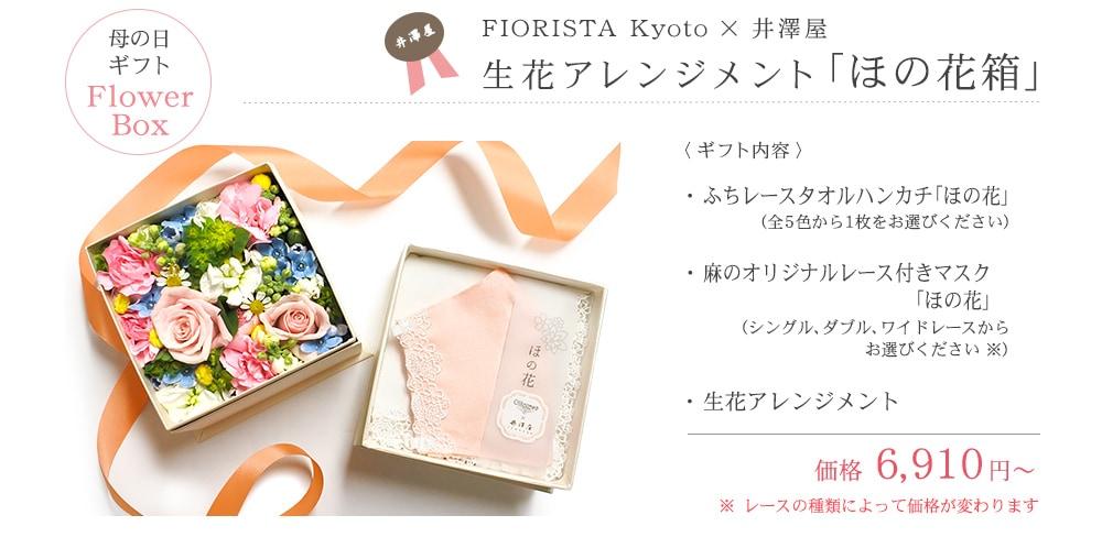 母の日ギフトセット FlowerBox : 生花アレンジメント「ほの花箱」