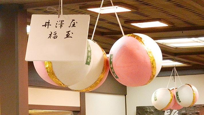 祇園の風物詩「福玉」ふくだま 井澤屋