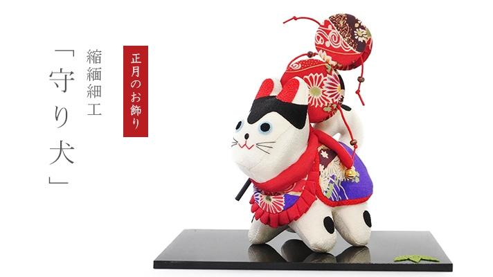 正月のお飾り「守り犬」