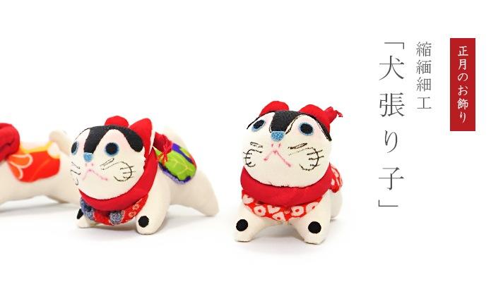 正月のお飾り「犬張り子」