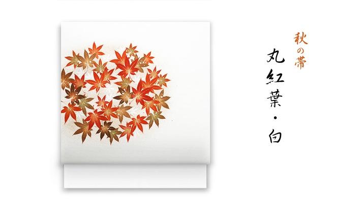 井澤屋 洗える帯 名古屋帯 秋の新塩瀬帯「丸紅葉」白地 もみじ柄