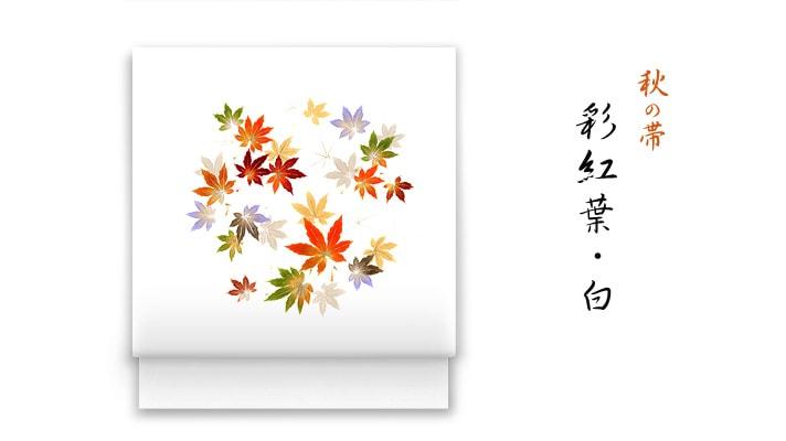井澤屋 洗える帯 名古屋帯 秋の新塩瀬帯「彩紅葉」 白地 もみじ柄