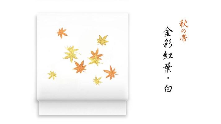 洗える帯 名古屋帯 秋の新塩瀬帯「金彩紅葉」白地 もみじ柄