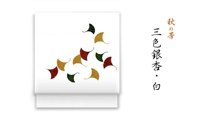 井澤屋 洗える帯 名古屋帯 秋の新塩瀬帯「三色銀杏」 白地 いちょう柄